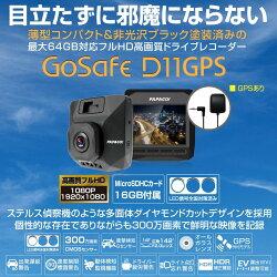 【送料無料】PAPAGOドライブレコーダーGoSafeD11GS-D11-GPS16高画質フルHD最大64GB対応GPS付きモデルドラレコパパゴ
