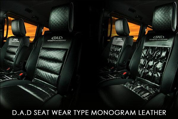 【あす楽】GARSON D.A.D シートウェア タイプ モノグラムレザー ブラック 1席分 フラットタイプ/ギャザータイプ ギャルソン シートカバー シートエプロン