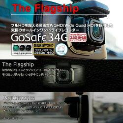 【あす楽】【送料無料】PAPAGOドライブレコーダーGoSafe34GGS34G-32Gオールインワン型WQHD(WideQuadHD)フルHDを超える高画質最大128GB対応GPS内蔵ドラレコ