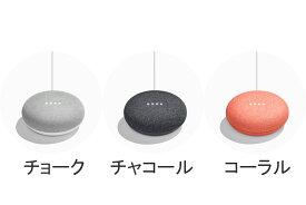 【あす楽】【送料無料】Google Home Mini 小型スマートスピーカー Googleアシスタント対応 Bluetooth Android/iOS チョーク/チャコール/コーラル グーグルホームミニ
