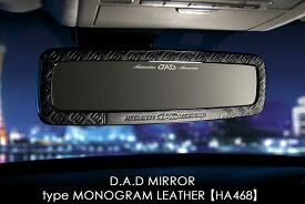 【あす楽】GARSON D.A.D ラグジュアリー ミラー タイプ モノグラム HA468 ブラック ギャルソン