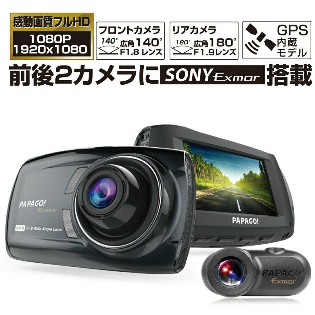 【あす楽】【送料無料】PAPAGO ドライブレコーダー GoSafe S36GS1 GSS36GS1-32G 前後2カメラ SONY Exmorセンサー搭載 フルHD高画質 最大128GB対応 GPS内蔵 ツインカメラ ドラレコ