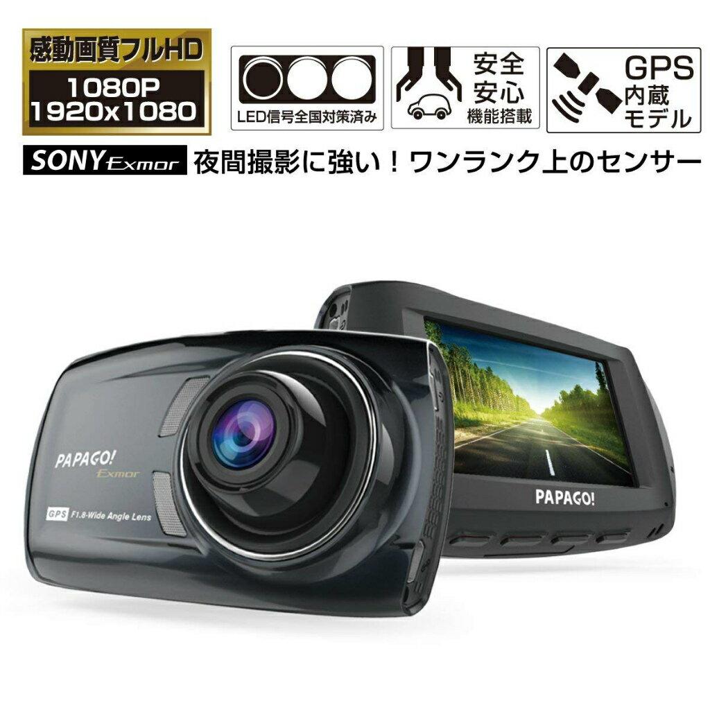 【あす楽】【送料無料】PAPAGO ドライブレコーダー GoSafe S36G GSS36G-32G SONY Exmorセンサー搭載 フルHD高画質 最大128GB対応 GPS内蔵 ドラレコ