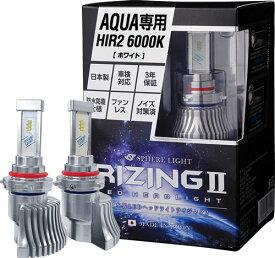 【あす楽】【送料無料】スフィアLEDヘッドライト ライジング2 SRHB060-AQUA HIR2 6000K アクア専用 日本製 3年保証 SPHERELIGHT スフィアライト RIZING LEDヘッドランプ AQUA専用