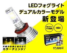 【あす楽】【送料無料】スフィアフォグ専用LEDデュアルカラーモデルSHKPE2H8/H9/H11/H163000K/6000Kイエロー/ホワイト4800lm12V/24V対応2年保証SPHERELIGHTスフィアライトフォグランプフォグライト