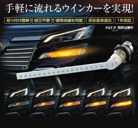 【あす楽】【送料無料】Valenti ジュエルLED シーケンシャル ウインカーバルブ FAW-01 流れるウインカー ヴァレンティ