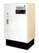 【あす楽】【送料無料】機械式オートロック宅配ボックスあずかっと庫本体・設置ベース含む工事不要簡易設置式