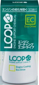 【あす楽】シュアラスター LP-46 LOOP エンジンコーティング エコドライブ ループ オイル添加剤 (旧品番:LP-06) SurLuster