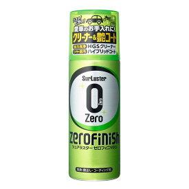 【あす楽】【送料無料】シュアラスター S-125 ゼロフィニッシュ 洗浄・艶出し・コーティング剤 300ml SurLuster
