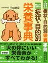 【須崎恭彦獣医師著】愛犬のための症状・目的別栄養事典 【書籍 手作りごはん レシピ 本】P19May15