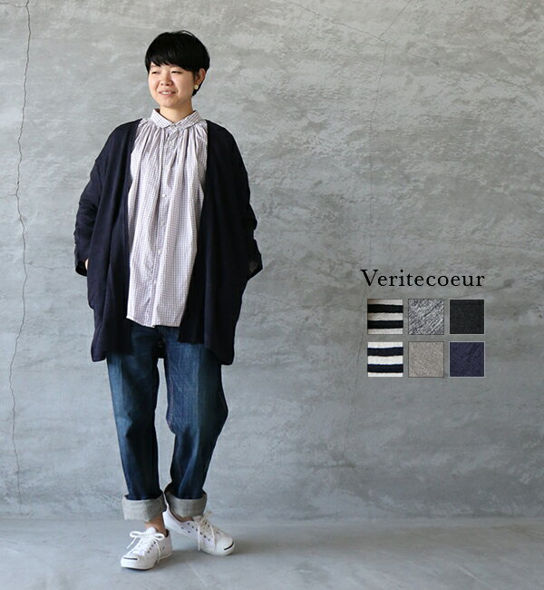 Veritecoeur(ヴェリテクール)ST-015 リネンカーディガンショート *送料無料*