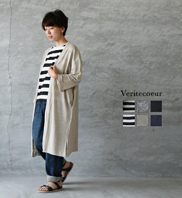 Veritecoeur(ヴェリテクール)ST-017 ロングカーデ *送料無料*