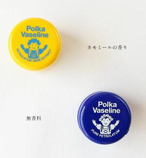 ポルカワセリン40g*メール便対応*/北欧/可愛い/オシャレ/ギフト/乾燥対策/クリーム/カモミール