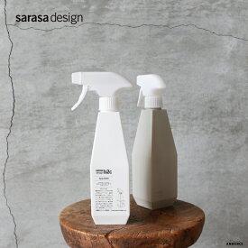 sarasa design サラサデザインスプレーボトル 2wayb2c 360° 500ml ホワイト ウォームグレー