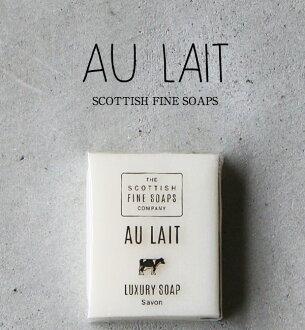 Au Lait milk saw 25 g SOAP * * SCOTTISH FINE SOAPS (Scottish fine SOAP)