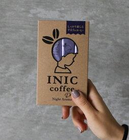 【最大3000円OFFクーポン配布中】INIC イニック coffee night aroma ナイトアロマ 12p メール便可 ギフト プレゼント 簡単 本格 オススメ 人気