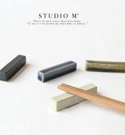 studio m' スタジオエム 角柱箸置  メール便不可 日本製