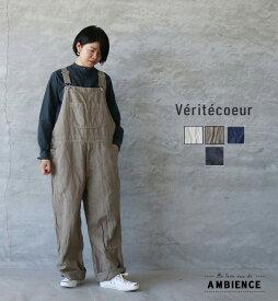 Veritecoeur ヴェリテクールST-041 デニムオーバーオール送料無料 日本製 レディース