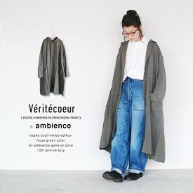 Veritecoeur ヴェリテクールナスティアコート モスグレー アンビエンス別注カラー送料無料 レディース 日本製