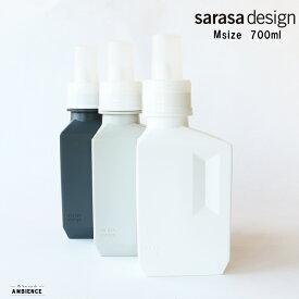 【最大3000円OFFクーポン配布中】sarasa design サラサデザインb2c ランドリーボトル Mサイズ 700ml ホワイト チャコールグレー