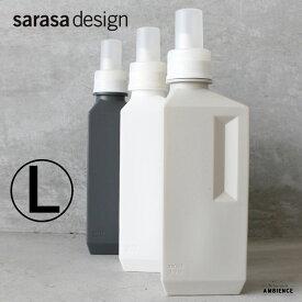 【最大3000円OFFクーポン配布中】sarasa design サラサデザインb2c ランドリーボトル Lサイズ 1000ml チャコールグレー ホワイト ウォームグレー