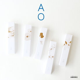 【10%OFFクーポン配布中】AO incense インセンス お香メール便発送 日本製 スティック フレグランス