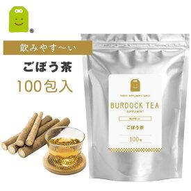 ふくやの お守りサプリ 飲みやすい ごぼう茶 1.5g・100包 メール便送料無料 売れ筋 楽天 お守りサプリ