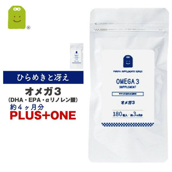 【期間限定】【増量】 オメガ3 サプリメント (約4ヶ月分) オメガ3 オイル オメガ3オイル DHA EPA αリノレン酸 (シソ油 エゴマ油 アマニ油) をサプリで dha epa supplement 【RCP】 楽天 お守りサプリ