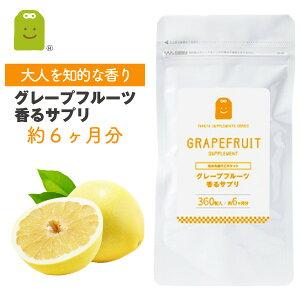 グレープフルーツ フレグランス サプリメント (約6ヶ月分・360粒) やせ菌 痩せ菌 ダイエット 即日発送 飲む香水 フレーバー flavor サプリ 大容量 業務用 (グレープフルーツ香るサプリ) あす
