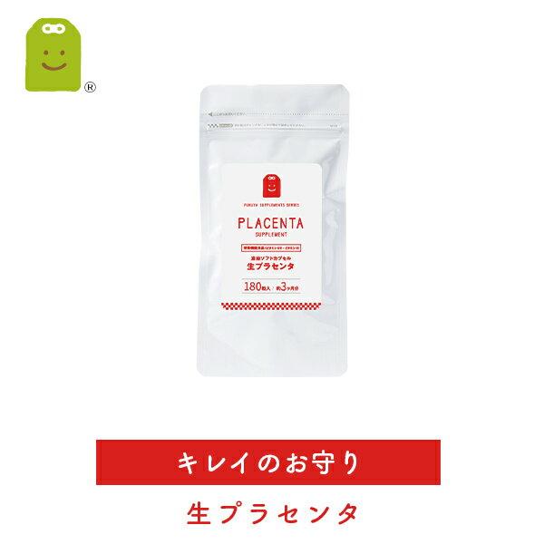 ふくやのお守りサプリ 生プラセンタ サプリメント 180粒(約3ヶ月分) 酵素 エクストラバージンオリーブ油 ビタミンE ローヤルゼリー ザクロエキス ビタミンb2 コエンザイムQ10 配合