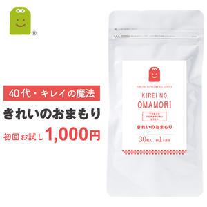 【お試し】 ふくやのお守りサプリ 生プラセンタ サプリメント 60粒入(約1ヶ月分) 酵素 エクストラバージンオリーブ油 ビタミンE ローヤルゼリー ザクロエキス ビタミンb2 コエンザイムQ10 配合