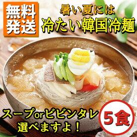 【送料無料】 お好みで選べる! 冷麺 5食セット 韓国冷麺 冷麺 スープ冷麺 ビビン冷麺
