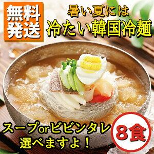 宋家の冷麺 8食セット 麺160g 8袋+(選べるスープ: 水冷麺スープ 又 ビビンタレ)
