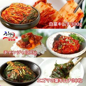 自家漬けキムチ3種セット(白菜キムチ・チャンジャ・エゴマの葉キムチ)