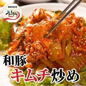 熟成キムチの和豚キムチ (300g)