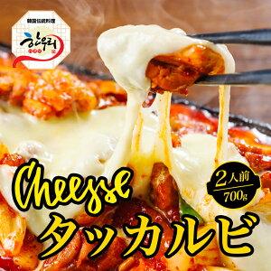 2種のチーズたっぷりチーズタッカルビ 2人前(700g)