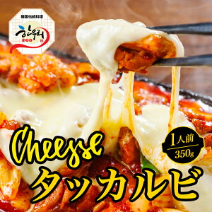 2種のチーズたっぷりチーズタッカルビ 1人前(350g)