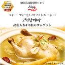 高麗人参4年根のサムゲタン (半身)/韓国料理/スープ/「ハヌリ」