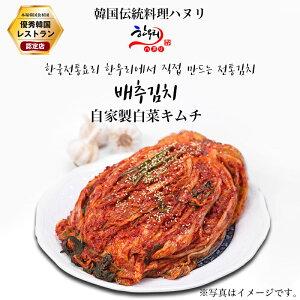 ハヌリの白菜キムチ(300g)/韓国料理/キムチ/「ハヌリ」