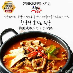 韓式ホルモンチゲ鍋 (1人前 / 350g)//韓国料理/韓国鍋/「ハヌリ」