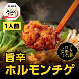 韓式ホルモンチゲ鍋 (1人前 / 350g)