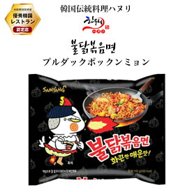 プルダックポックンミョン/韓国料理/韓国麺/韓国インスタントラーメン