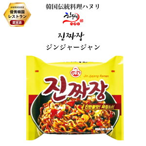 ジンジャージャン/韓国料理/韓国麺/韓国インスタントラーメン