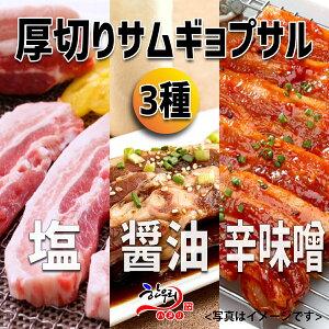 「豚肉フェス」厚切りサムギョプサル3種3枚セット(サービス1種付き)