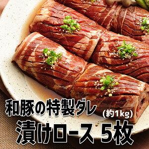 「豚肉フェス」和豚の特製ダレ漬けロース 5枚セット(サービス2種付き)