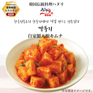 [無料発送]「韓国伝統料理ハヌリ」伝統人気の自家製大根キムチ(1kg) 韓国料理 韓国キムチ