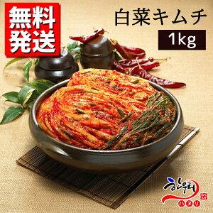 【送料無料】「韓国伝統料理ハヌリ」伝統人気の自家製白菜キムチ(1kg) 韓国料理 韓国キムチ