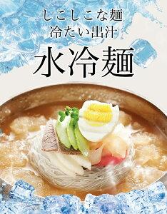 冷麺セット (麺160g+スープ300g)