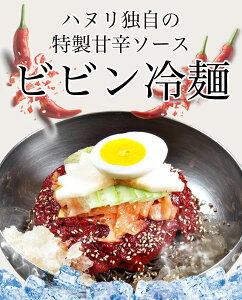 ビビン冷麺セット(麺160g+タレ100g)