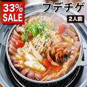 【33%OFF】【送料無料】ハヌリのプデチゲ (2人前)/韓国料理/「ハヌリ」